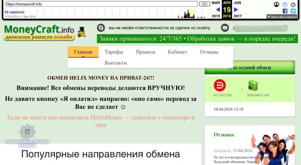 Six Fake Crypto Exchange Sites Busted by Ukraine's Cyberpolice
